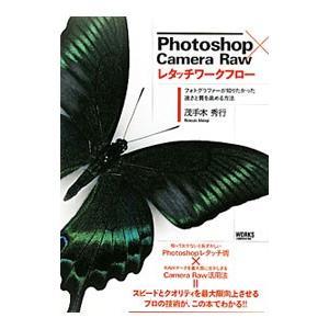 フォトグラファーに向けてスピードとクオリティを最大限向上させるプロの技術を紹介。Photoshopの...