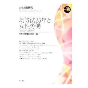 ■ジャンル:政治・経済・法律 社会問題 ■出版社:女性労働問題研究会 ■出版社シリーズ: ■本のサイ...