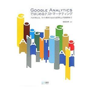 GOOGLE ANALYTICSでの解析結果で最大成果を得るテクニックとは? 訪問者数増加、直帰率・...