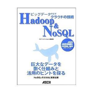 ビッグデータを征すクラウドの技術Hadoop & NoSQL/アスキー・メディアワークス