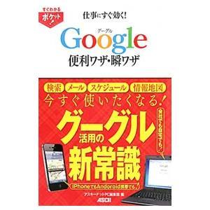 仕事にすぐ効く!Google便利ワザ・瞬ワザ/アスキー・メディアワークス