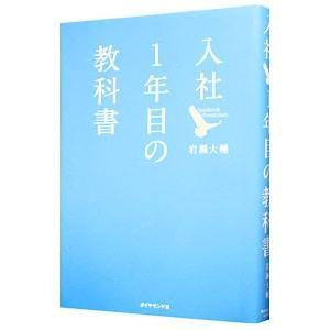 入社1年目の教科書/岩瀬大輔|netoff