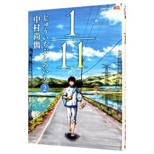 1/11−じゅういちぶんのいち− 2/中村尚儁