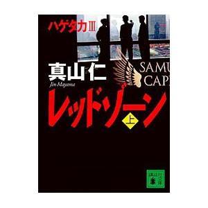 レッドゾーン(ハゲタカシリーズ3) 上/真山仁