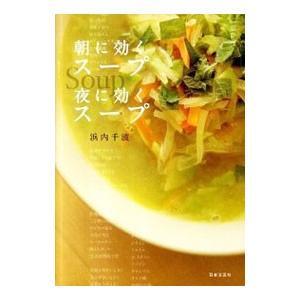 朝に効くスープ夜に効くスープ/浜内千波