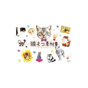 猫ネコ素材集/中嶋桂子