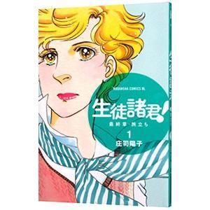 生徒諸君! 最終章〜旅立ち〜 1/庄司陽子