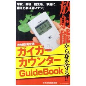 ガイガーカウンターGuideBook /日本放射線監視隊...