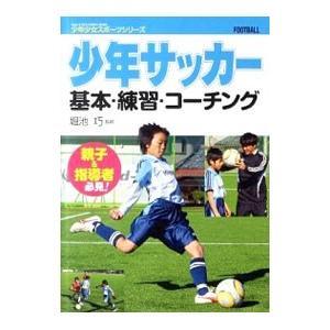 少年サッカー基本・練習・コーチング/堀池巧