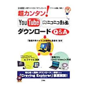 超カンタン!YouTubeニコニコ動画ダウンロードQ&A/東京メディア研究会