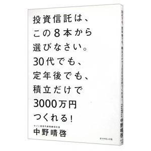 ■ジャンル:ビジネス 金融・銀行 ■出版社:ダイヤモンド社 ■出版社シリーズ: ■本のサイズ:単行本...