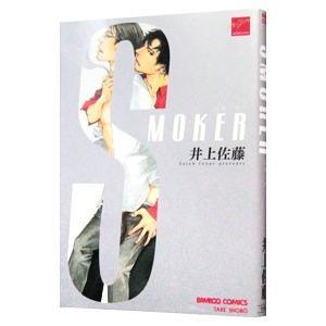 SMOKER/井上佐藤|netoff