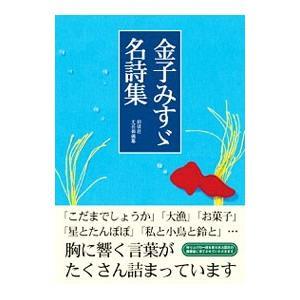 金子みすゞ名詩集/金子みすゞ|netoff