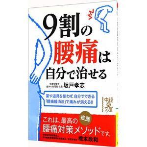 9割の腰痛は自分で治せる/坂戸孝志|netoff