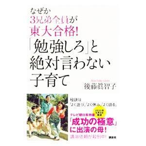 なぜか3兄弟全員が東大合格!「勉強しろ」と絶対言わない子育て/後藤真智子
