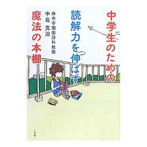 中学生のための読解力を伸ばす魔法の本棚/中島克治