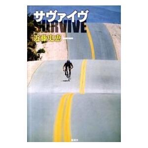 サヴァイヴ (サクリファイスシリーズ3)/近藤史恵
