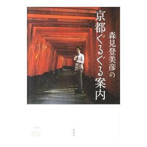 森見登美彦の名作の舞台を自分の足で歩くための京都ガイド。妄想とリアルが錯綜する「京都捻転紀行」など、...