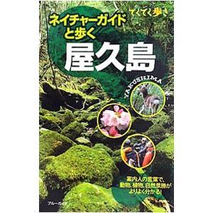 ■ジャンル:料理・趣味・児童 地図・旅行記 ■出版社:実業之日本社 ■出版社シリーズ:ブルーガイド ...