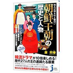 知れば知るほど面白い朝鮮王朝の歴史と人物/康煕奉|netoff