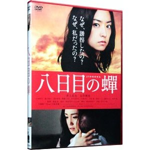 DVD/八日目の蝉 スタンダード版