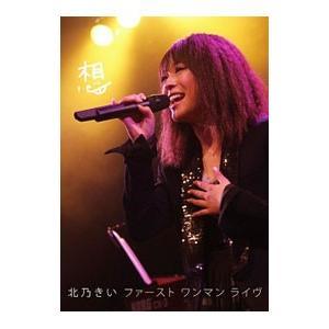 DVD/北乃きいファースト・ワンマン・ライヴ|netoff