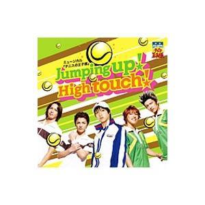 ミュージカル「テニスの王子様」Jumpiing up!High touch!(タイプC)