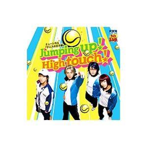 ミュージカル「テニスの王子様」Jumpiing up!High touch!(タイプD)