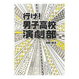 ■ジャンル:文芸 小説一般 ■出版社:泰文堂 ■出版社シリーズ:リンダブックス ■本のサイズ:文庫 ...
