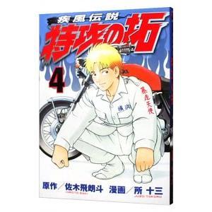 疾風伝説特攻の拓 【新装版】 4/所十三