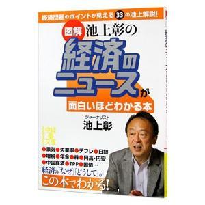 図解 池上彰の経済のニュースが面白いほどわかる本/池上彰|netoff