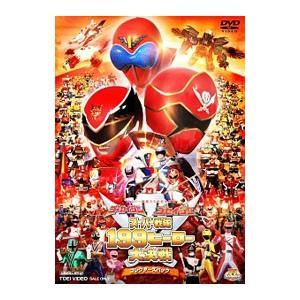 ゴーカイジャー ゴセイジャー スーパー戦隊199ヒーロー大決戦 コレクターズパック  DVD