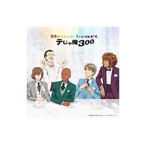 テじゃ俺300/Brave heart  CD