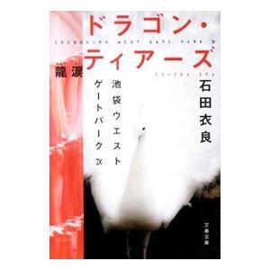 ドラゴン・ティアーズ−龍涙−(池袋ウエストゲートパークシリーズ9)/石田衣良