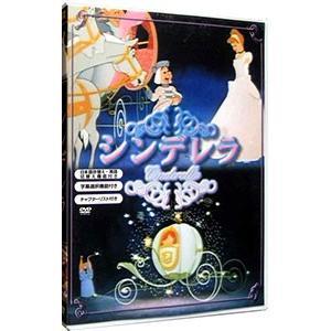 DVD/シンデレラ|netoff