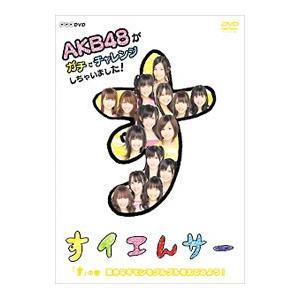 DVD/すイエんサー AKB48がガチでチャレンジしちゃいました! 「す」の巻 素朴なギモンをグルグル考えてみよう!|netoff