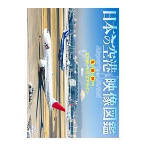 DVD/日本の空港 映像図鑑 見る撮る旅するエアポート&エアライン netoff