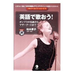 英語で歌おう!-ポップスの名曲からマザーグースま...の商品画像