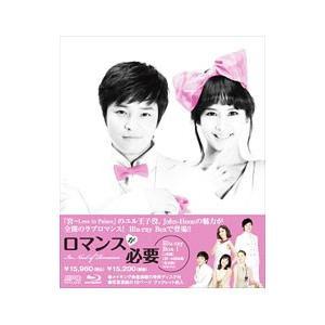 【Blu−ray】ロマンスが必要 ブルーレイBOX1
