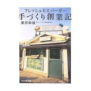 フレッシュネスバーガー手づくり創業記/栗原幹雄