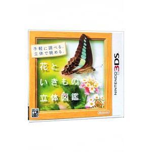 3DS/花といきもの立体図鑑|netoff