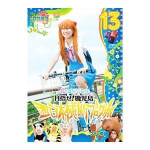 DVD/ロケみつ〜ロケ×ロケ×ロケ〜桜 稲垣早希の西日本横断ブログ旅13 ウマの巻