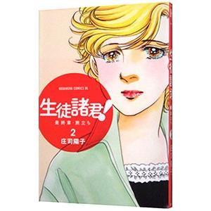 生徒諸君! 最終章〜旅立ち〜 2/庄司陽子