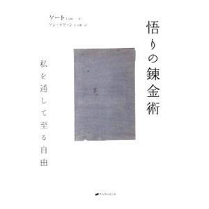 悟りの錬金術/ゲート