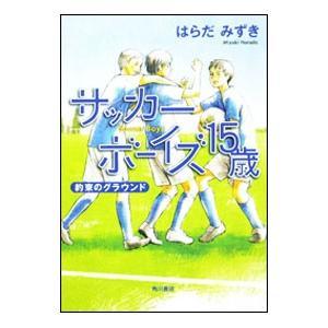 サッカーボーイズ15歳−約束のグラウンド−/はらだみずき