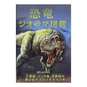 恐竜ジオラマ図鑑/GreenJen