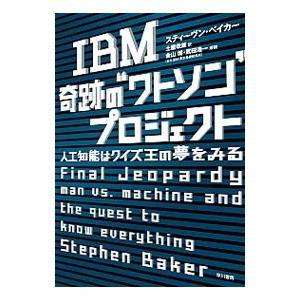 "IBM奇跡の""ワトソン""プロジェクト/Bake...の関連商品1"