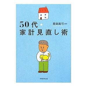 50代★家計見直し術 /豊田真弓