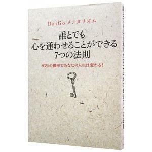 誰とでも心を通わせることができる7つの法則/DaiGo