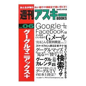 グーグルマニアックス+/アスキー・メディアワークス